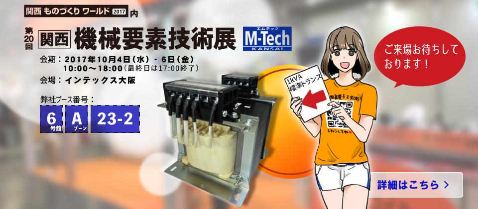 「第20回 関西機械要素技術展」に出展いたします