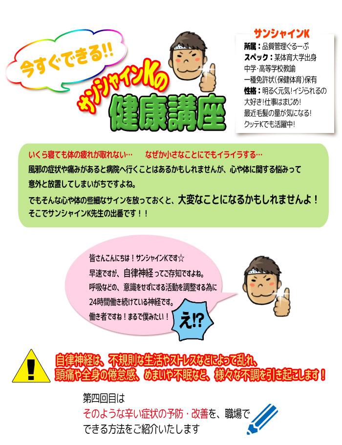 kenkou2018_1_1