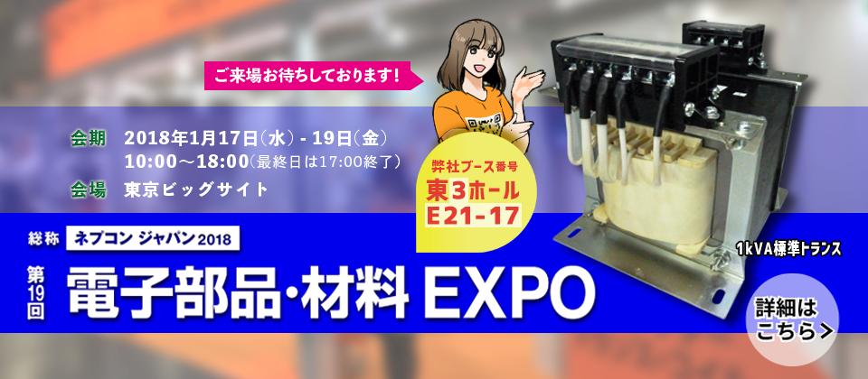 「第19回電子部品・材料EXPO」に出展致します。東3ホール E21-17にてお待ちしております!