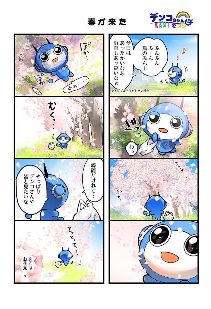 manga_201804