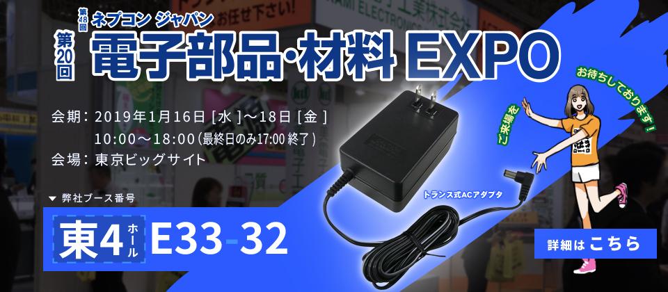 「第20回 電子部品・材料 EXPO」に出展致します。東4ホールE33-32にてお待ちしております!