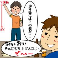 20160801_neta3_3.jpg