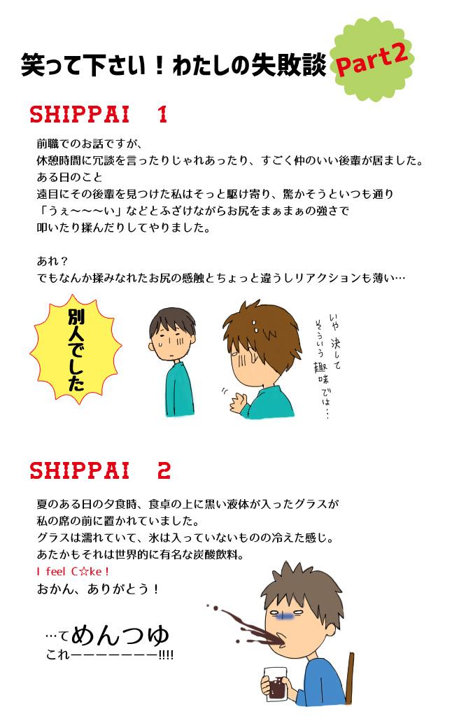 shippai2016101.jpg