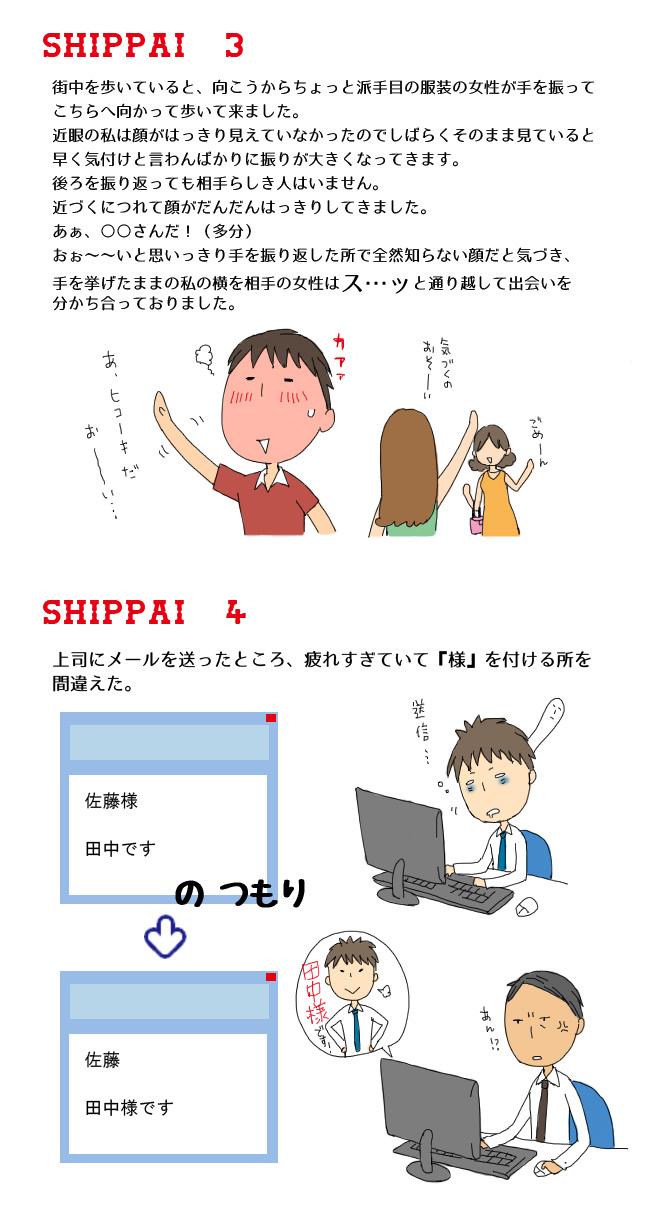shippai2016102.jpg
