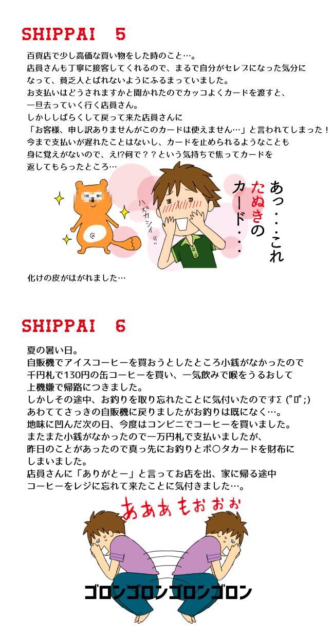 shippai2016103.jpg