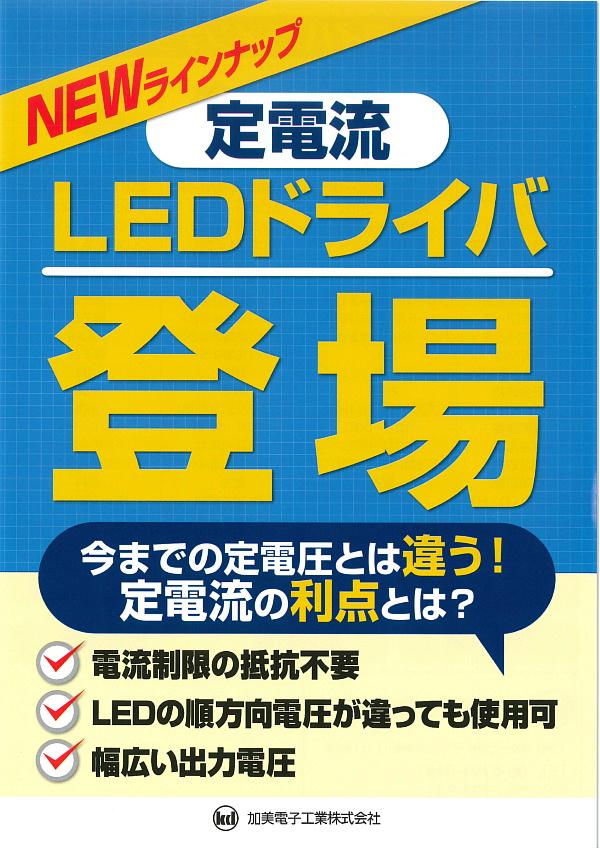 LEDドライバ
