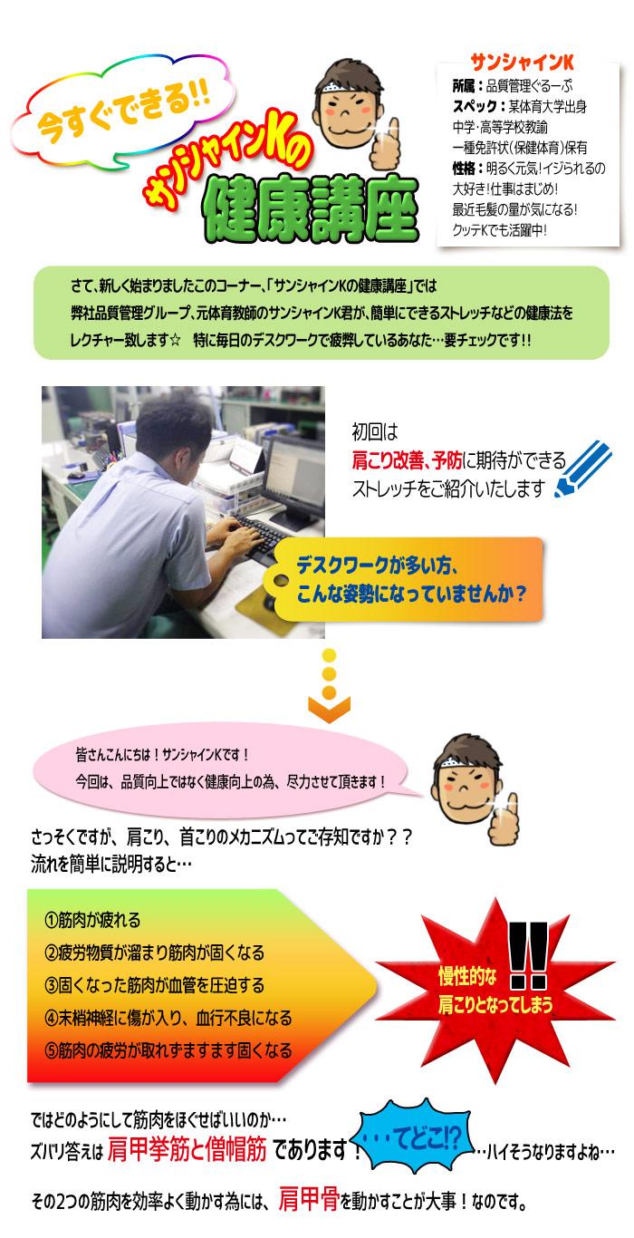 kenkou2017_10_1