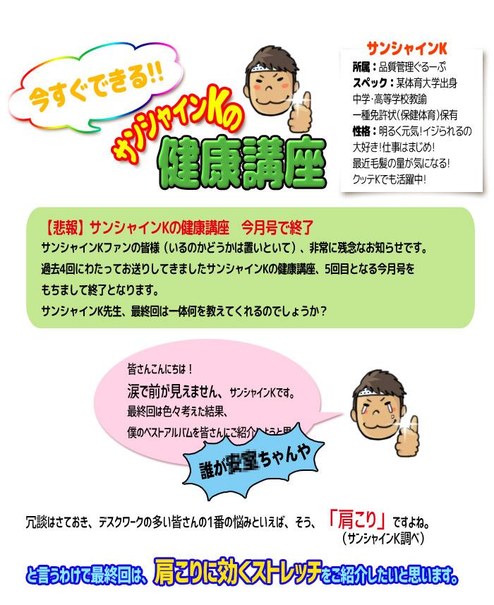kenkou2018_2_1