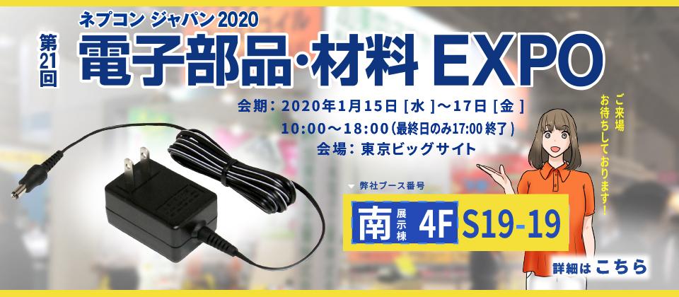 「第21回 電子部品・材料 EXPO」に出展致します。S19-19(南展示場4F)にてお待ちしております!