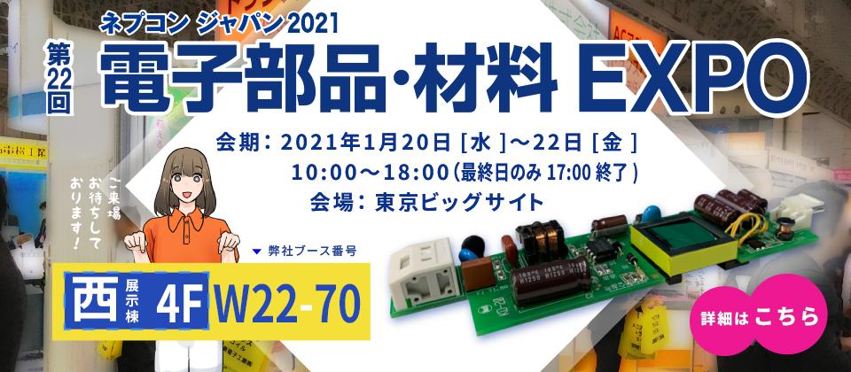 「第22回 電子部品・材料 EXPO」に出展致します。W22-70(西展示場4F)にてお待ちしております!