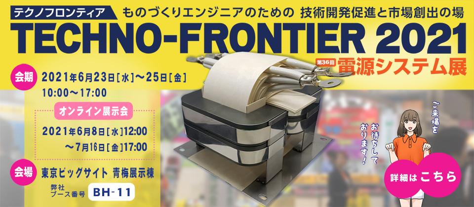 「TECHNO-FRONTIER2021」に出展致します。BH-11(Bホール)にてお待ちしております!
